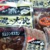【ふるさと納税】ジンギスカンとウィンナーのセット(浦幌町)