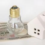 【水道光熱費の節約】電気代の節約法あれこれ